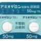 アミオダロン塩酸塩速崩錠100 アムロジピンOD錠5mg